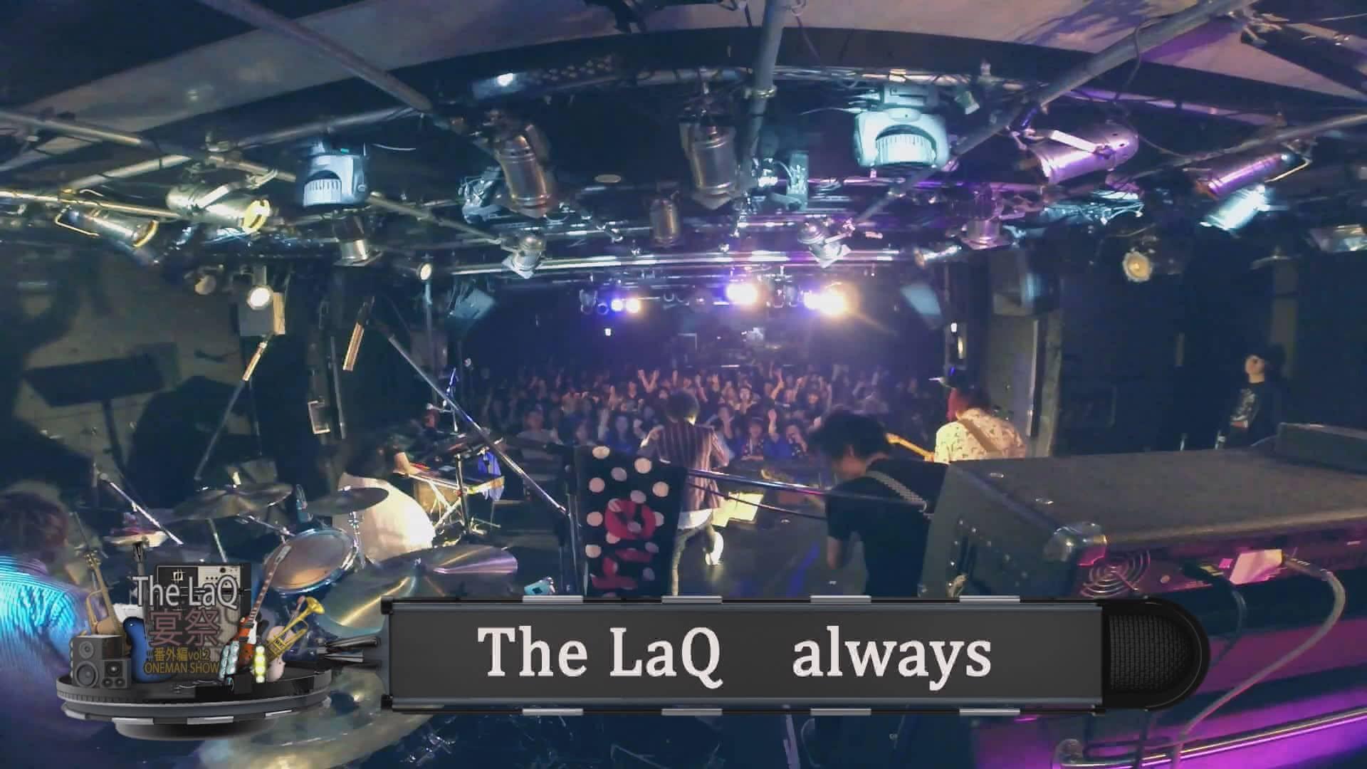 さあ最高に楽しいインディズバンドさまのライブ映像です・The LaQ - always(LIVE)