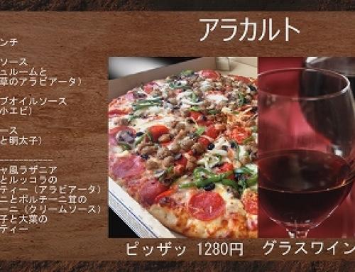 デジタルサイネージ 飲食店向け横型サンプル映像