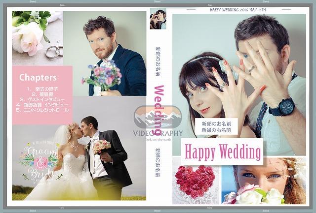 ビデオグラフィ 結婚式用DVDジャケット/パッケージデザインVol2