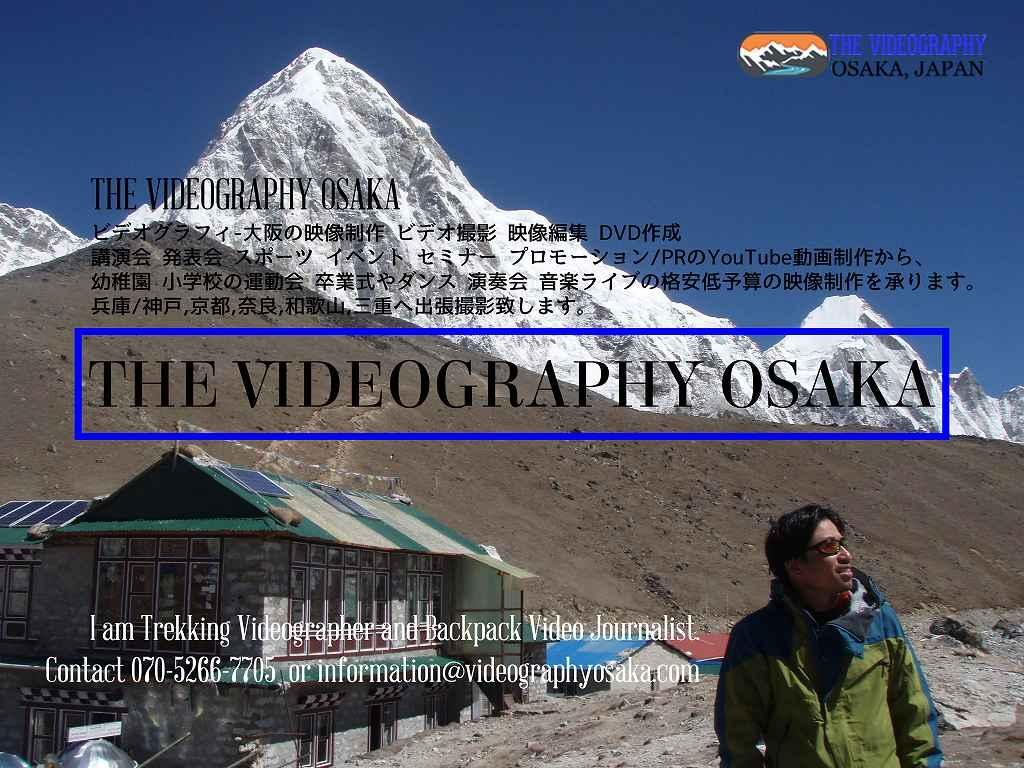 ビデオグラフィ-大阪の映像制作 ビデオ撮影 映像編集 DVD作成