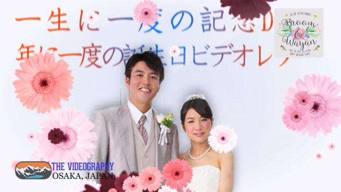 東京の結婚式(挙式 披露宴 二次会 パーティー)のプロフィールビデオ