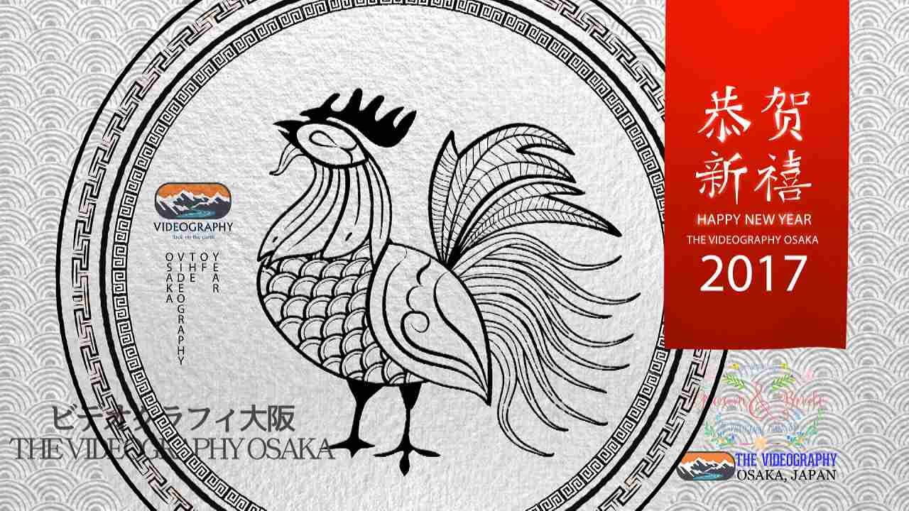 Happy New Year 2017, the Rooster!! 2017年酉年:旧正月用オープニング映像。中国旧正月「春節」は2017年1月28日 土曜日からです。