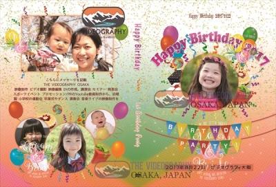 キッズ向け誕生日記念DVDパッケージデザイン/ジャケットカバー