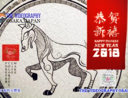 戌年 Lunar New Year 2018・The Year of the Dog…  2018年の中国旧正月春節は2月16日 金曜日 ※再掲載