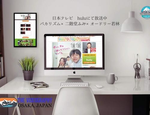 面白い… おススメテレビドラマ「住住」 バカリズム×二階堂ふみ×オードリー若林
