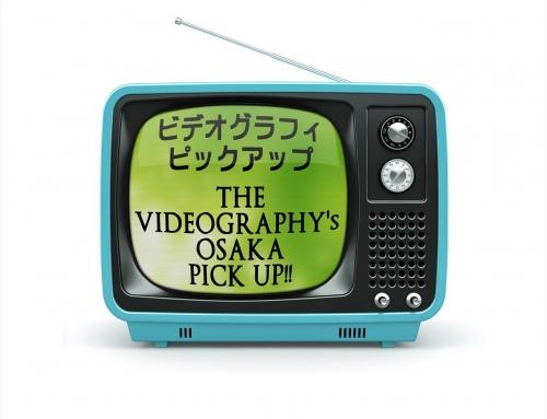 VG MUSIC TUNE!! 「愛はおしゃれじゃない」 ビデオグラフィ・ピックアップ / THE VIDEOGRAPHY OSAKA's PICK UP!! Vol.2