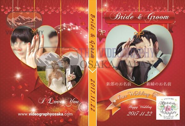 ゴージャスな結婚式/披露宴/クリスマス/バレンタインデー用DVDカバーデザイン/Wedding Cover Design