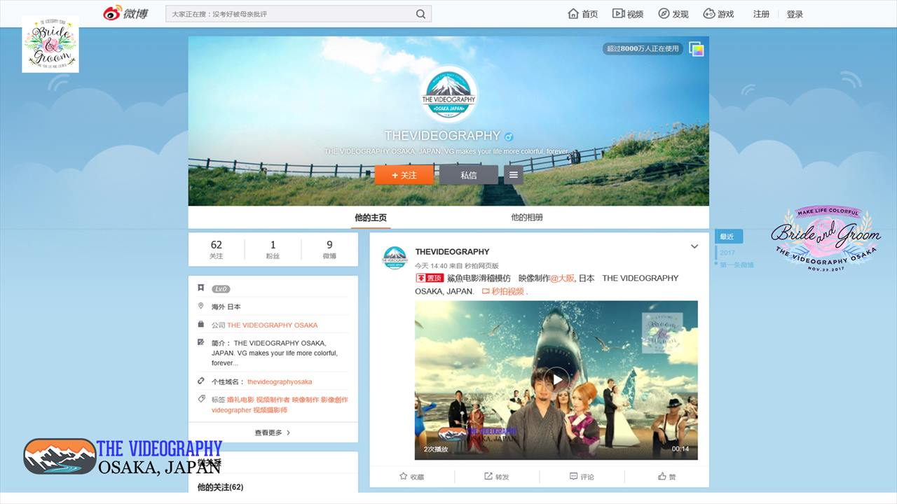 パソコン画面のスクリーンキャプチャー@中国のミニブログ:Weibo/微博/ウェイボー