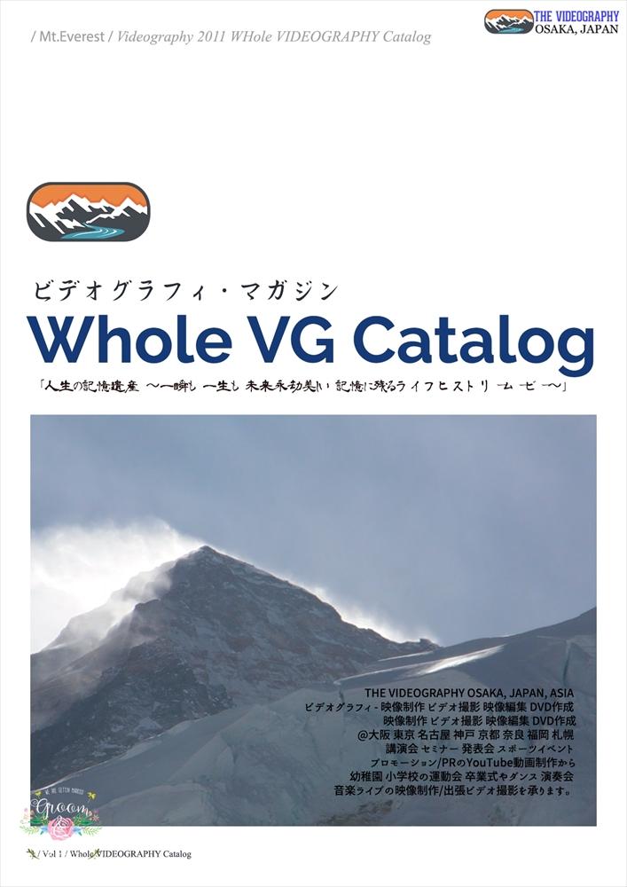 ビデオグラファー@Whole Videography Catalogue Page / 人生の映像遺産