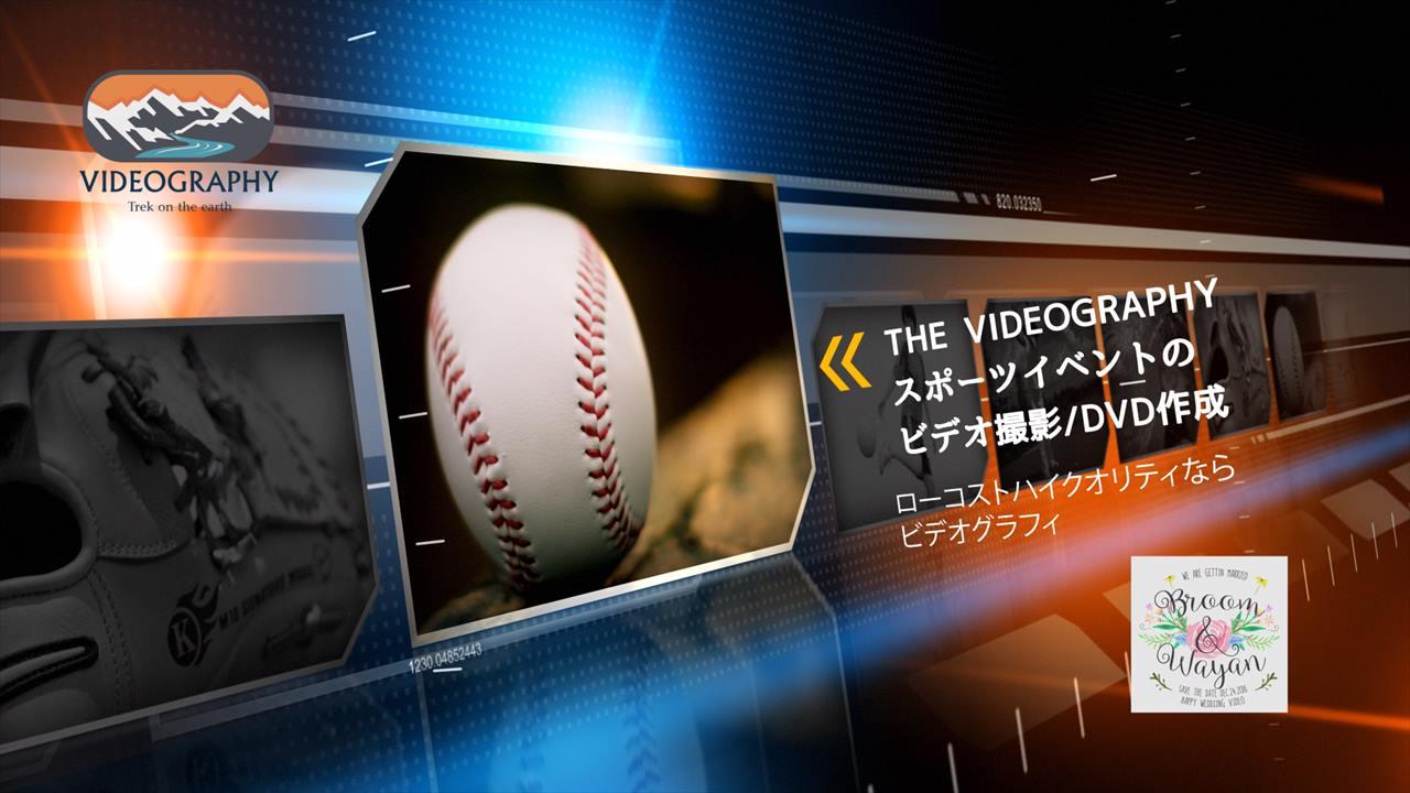 スポーツ イベント 学校行事 運動会 卒業式 入学式のビデオ撮影 DVD作成