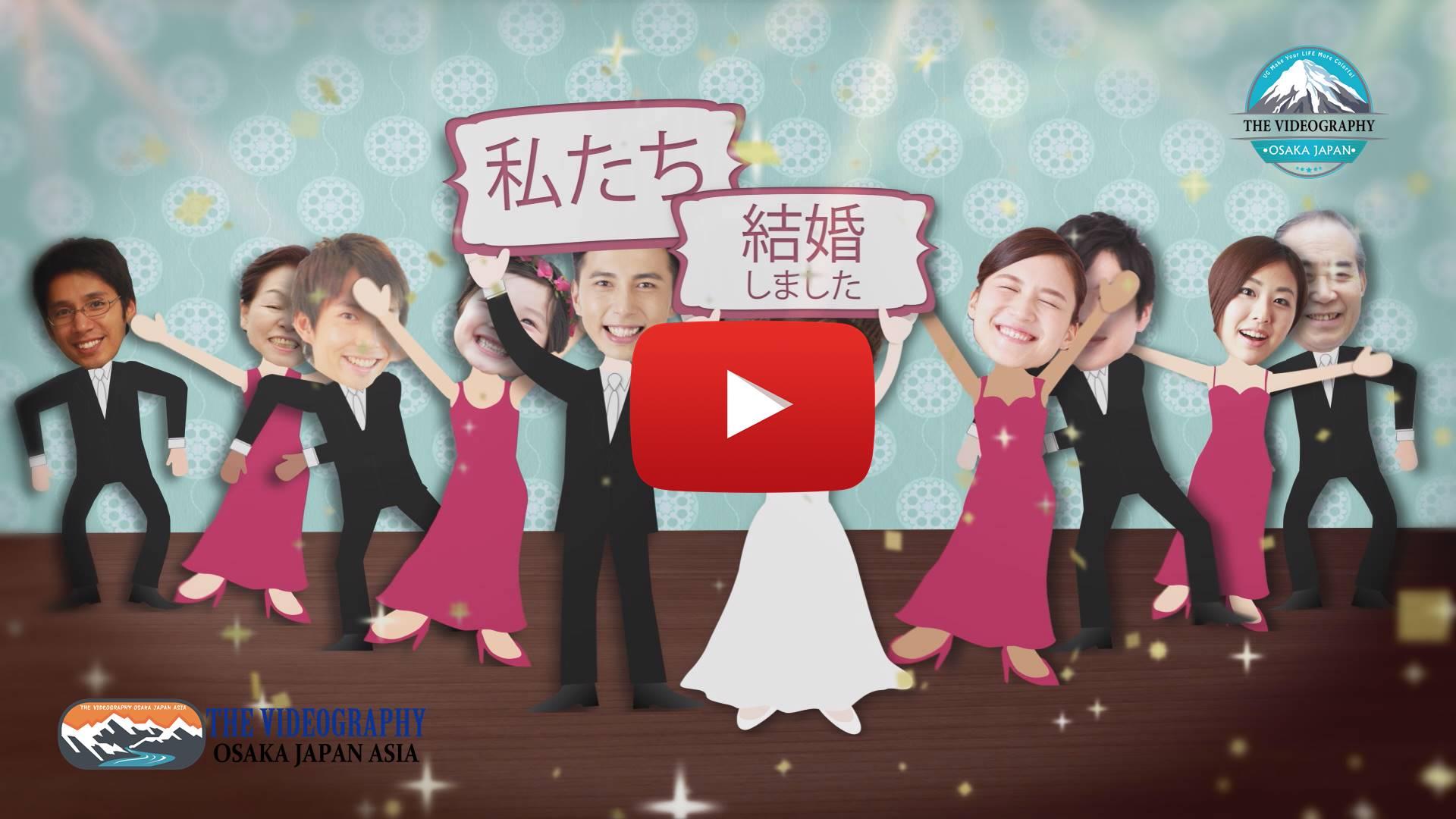 結婚式/披露宴ビデオ撮影/動画編集@大阪 神戸 京都 奈良