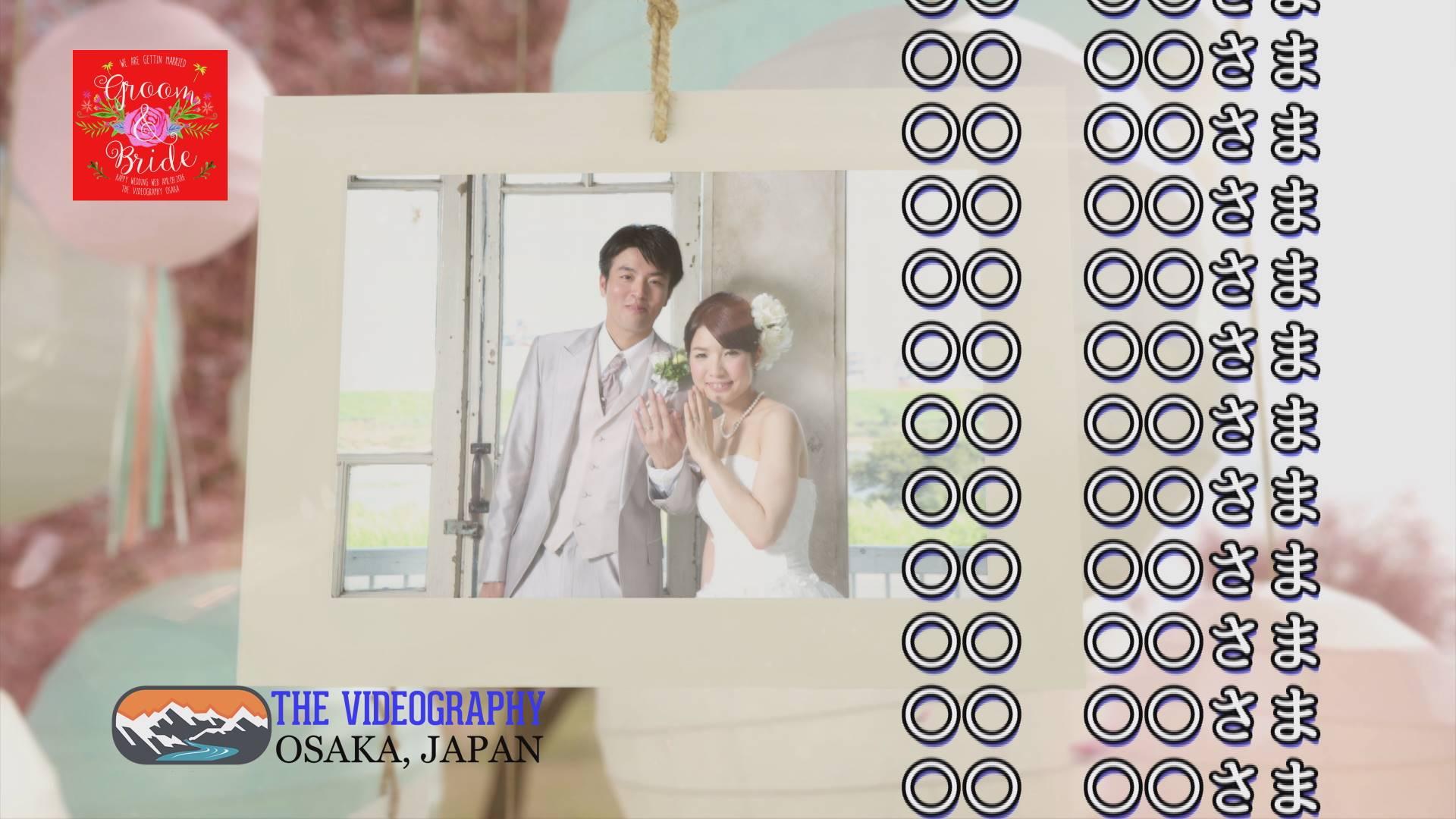 結婚式の締めを飾るおしゃれで印象的な新郎新婦を祝福するエンドクレジットロールビデオ