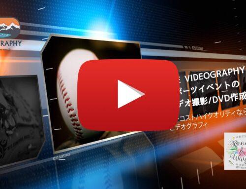 高等学校の運動会/体育祭の映像制作/ビデオ撮影 ダイジェスト映像編集 DVD作成