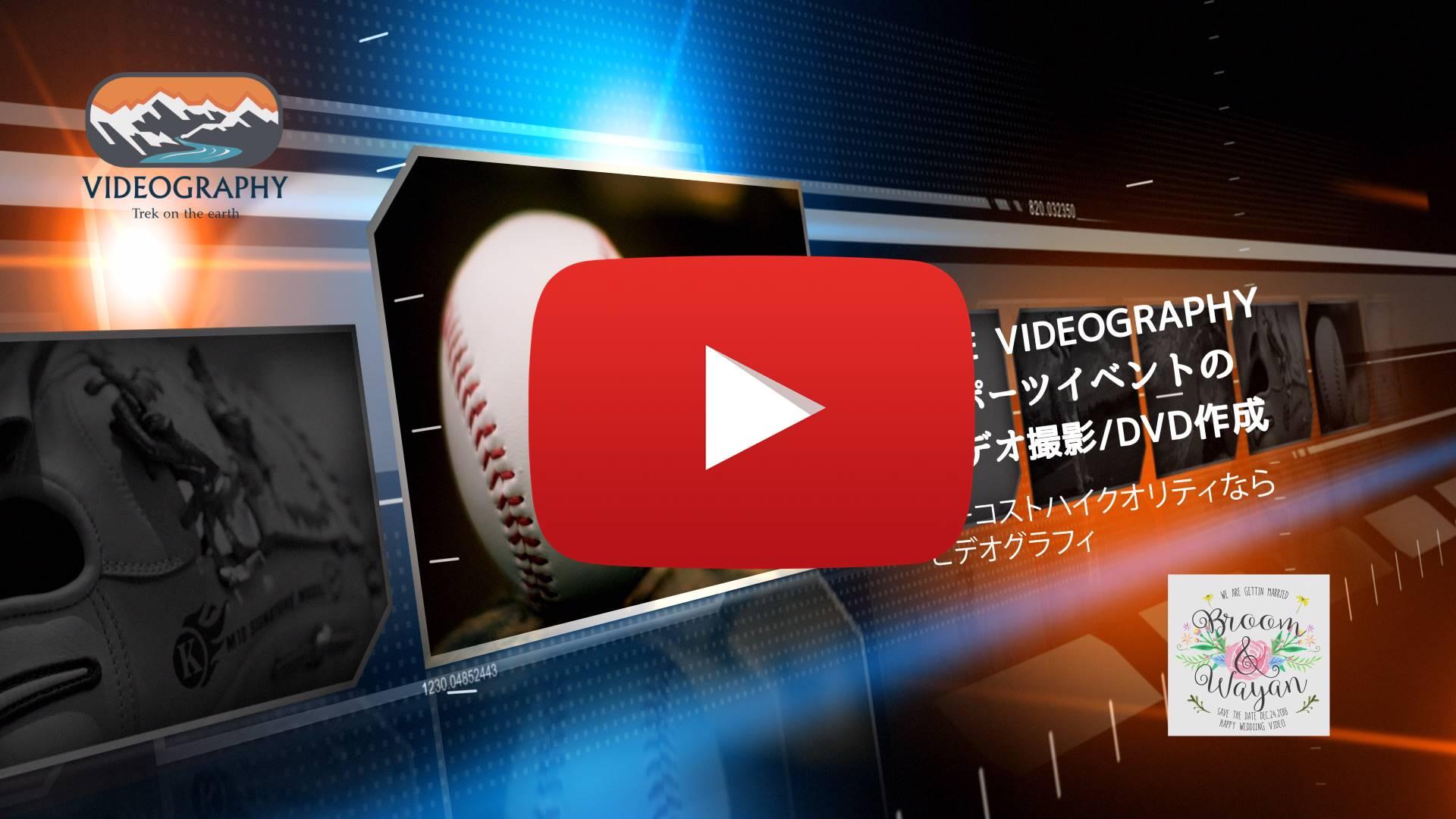 ビデオグラフィ- 映像制作 ビデオ撮影 映像編集 DVD作成。