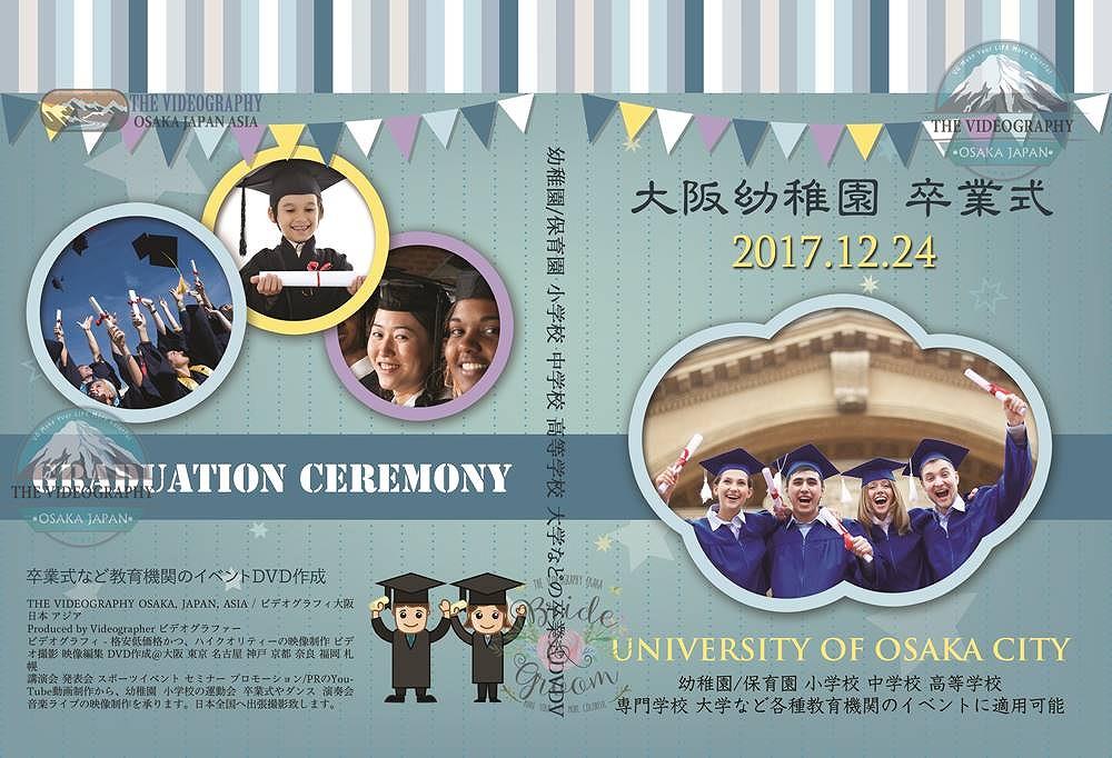 卒業式/運動会/体育祭/文化祭などのDVDデザイン