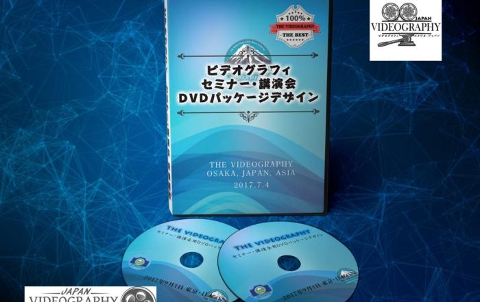 アントレプレナー・セミナー講師向け、販売用DVDジャケットデザイン