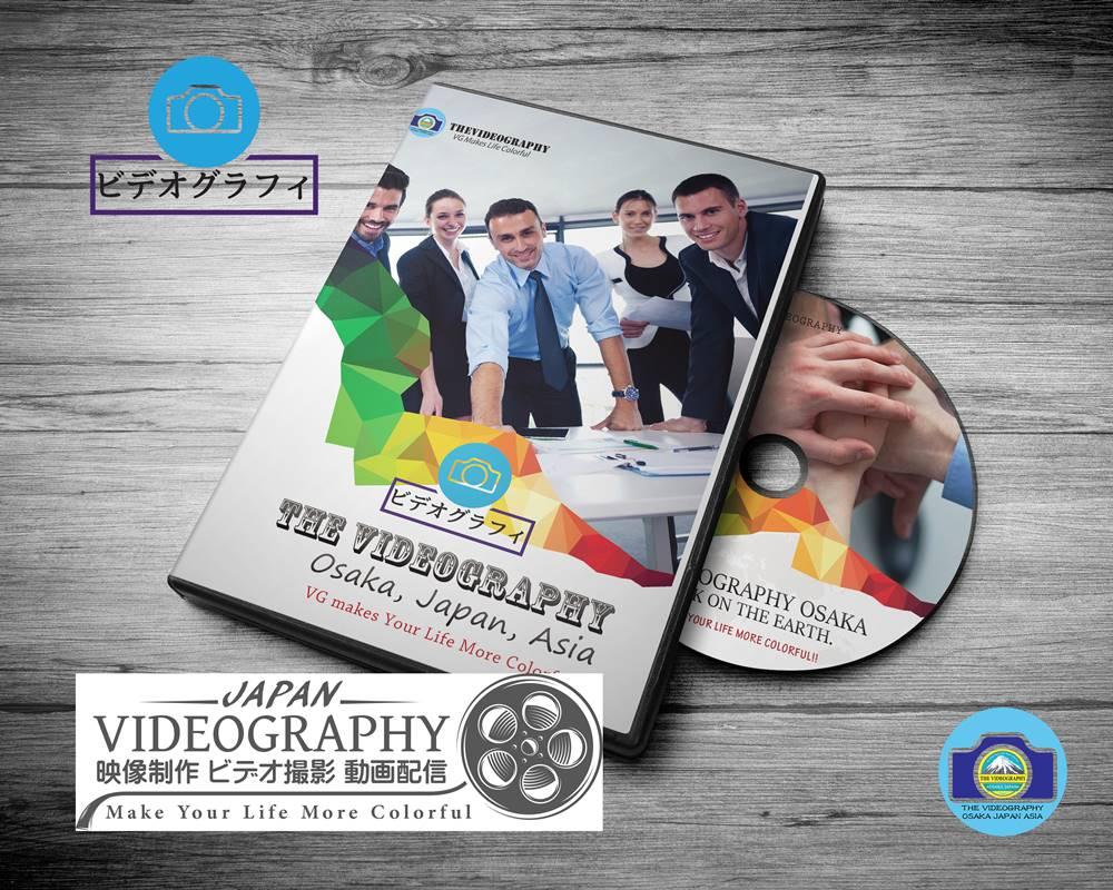 ビジネス・セミナー/講演会用DVDデザイン