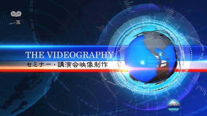 e-ラーニング講座の映像制作・動画編集はビデオグラフィ