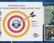 セミナー/講演会の映像制作・DVD作成はビデオグラフィ