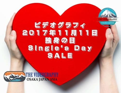 1111 Single's Day SALE!!  2017年11月11日は独身の日