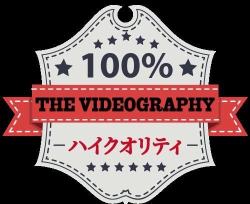 オプション費用・映像制作 ビデオ撮影 動画編集 DVD作成
