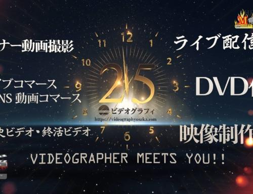 10パーセントオフ 「live2018」ワンオペでのライブ動画配信とクロマキー動画制作に割引クーポン適用可能!!