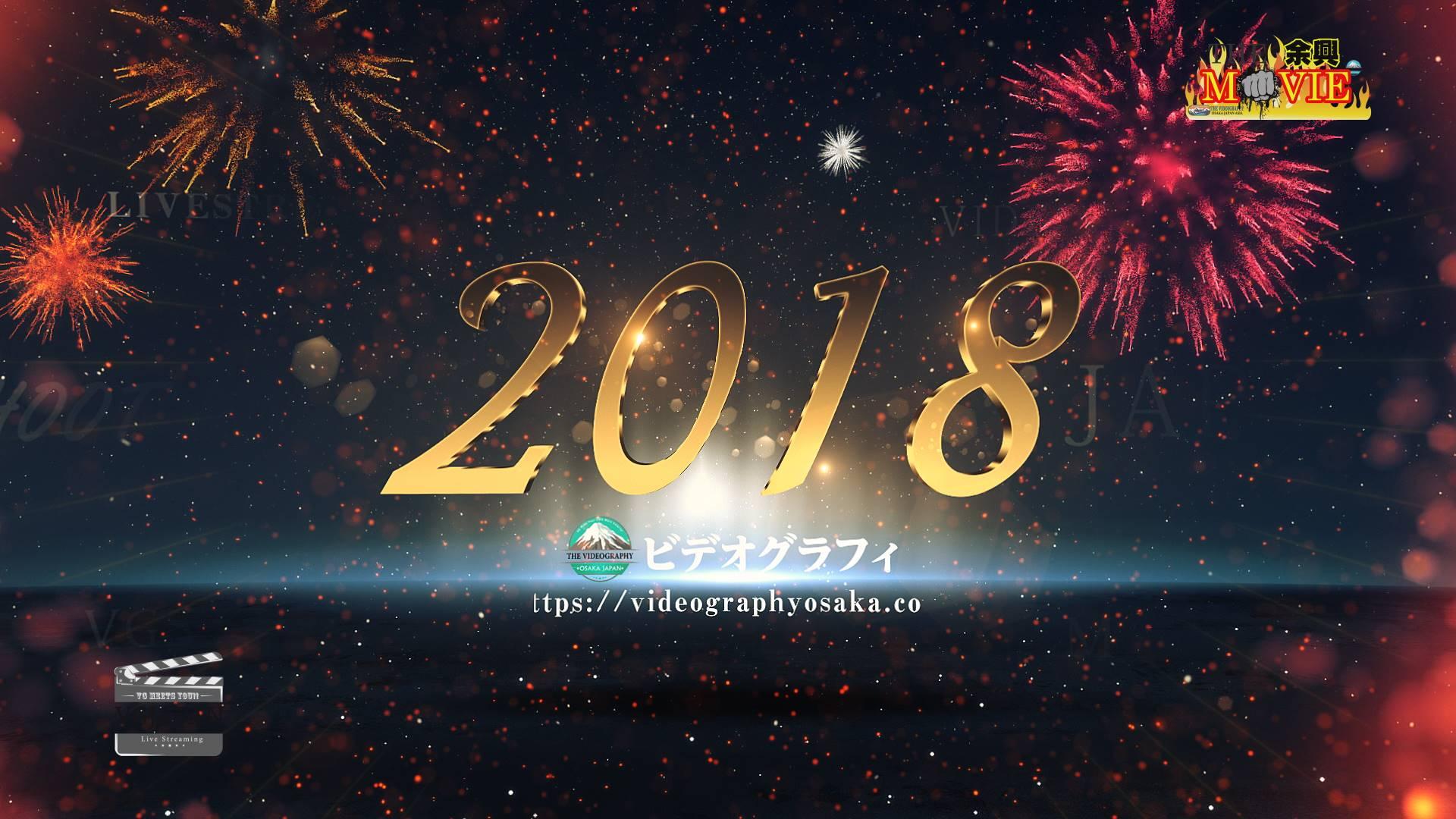 2018年度 新年カウントダウン映像