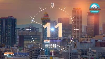 2019年5月1日 新元号 「令和」
