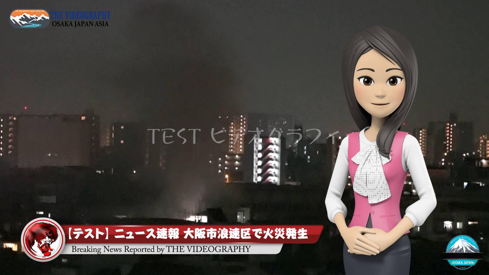 報道映像 ニュース動画の革命・ジャーナリズムにイノベーションを