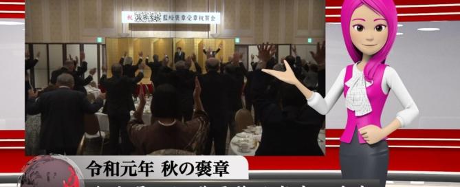AIアナウンサー ニュース映像 報道 動画制作・褒章受章祝賀会 高市早苗総務大臣も祝辞