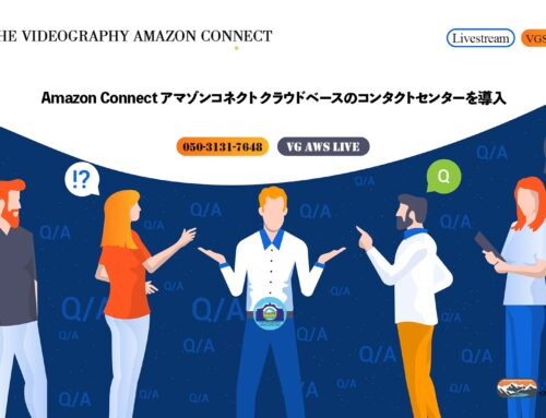 電話番号変更のお知らせ:Amazon Connect アマゾンコネクト導入