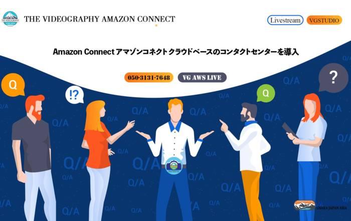 Amazon Connect アマゾンコネクト 導入