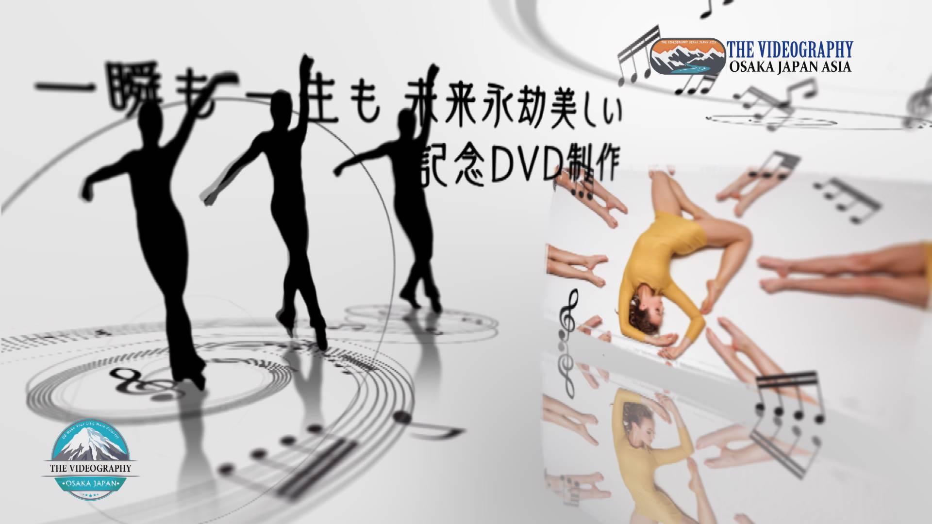 記念イベント パーティーのビデオ撮影 動画編集 DVD制作 オープニングムービー制作