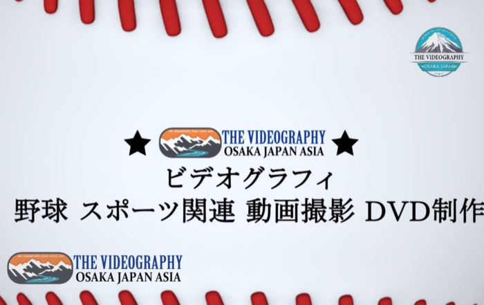 ラグビー アメリカンフットボールのビデオ撮影 動画編集 DVD制作 PRビデオ制作