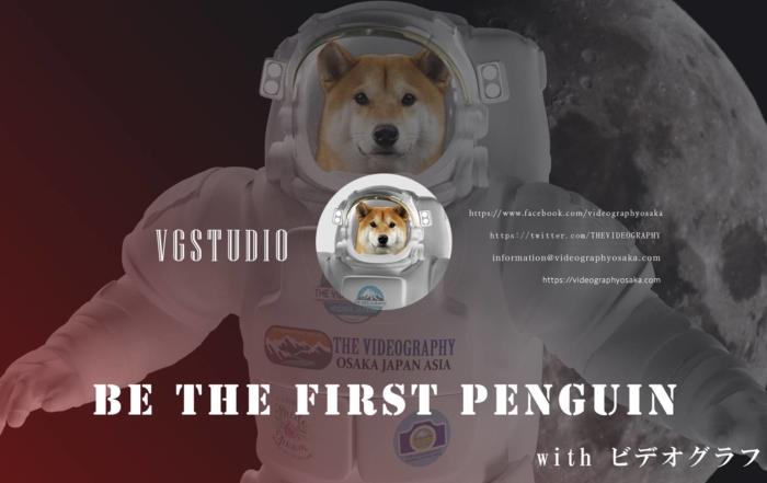 Be the First Penguin. Winner takes all. ファーストペンギンになろう。勝者総取り方式のビジネスで生き残るために…