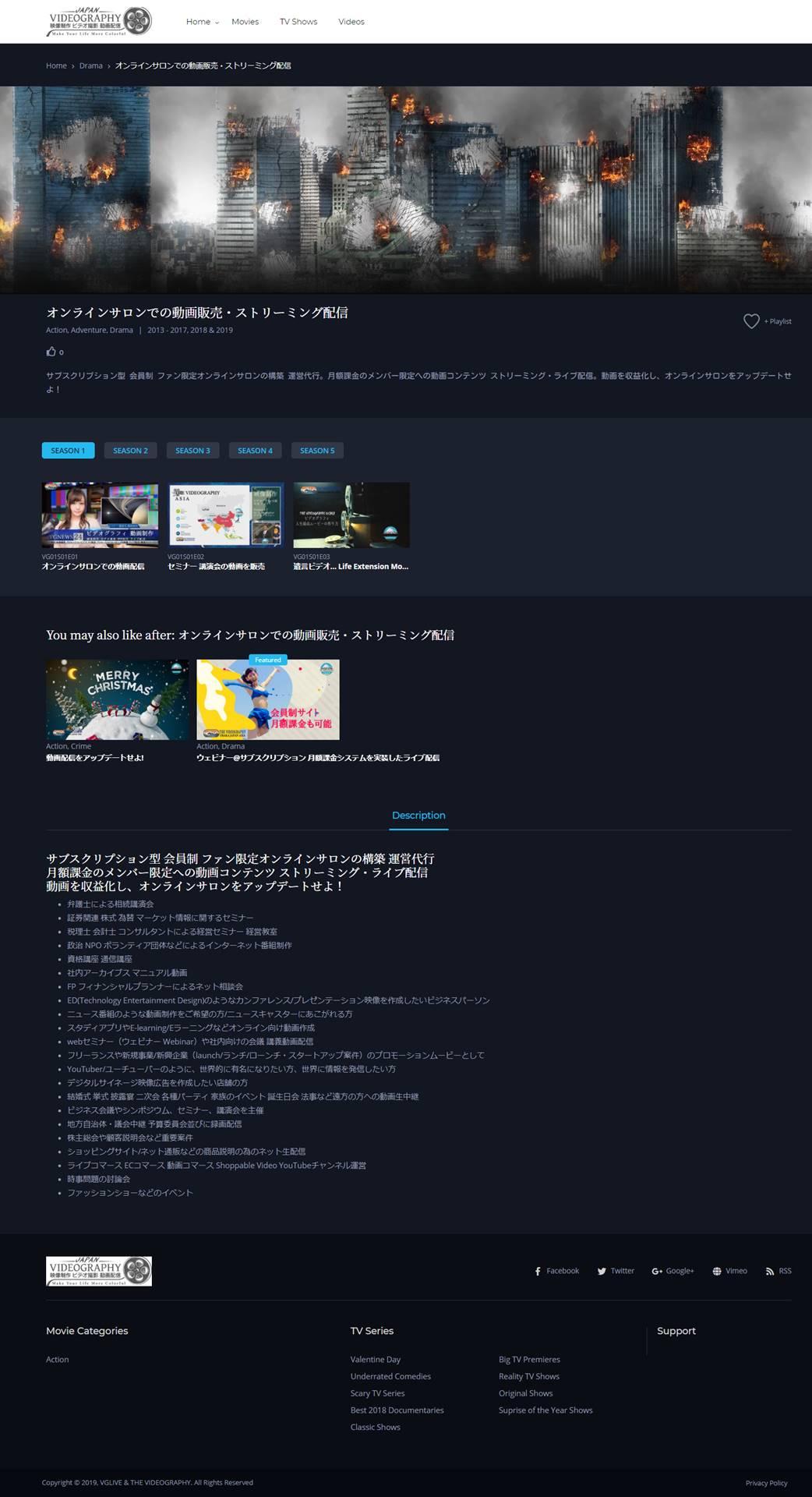 セミナー動画など多数の動画コンテンツをお持ちの方に最適な、シリーズ ・シーズンを表示可能なストリーミング販売可能なホームページ