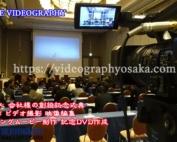 会社創設周年記念式典・企業 法人 会社様のDVD動画制作 ビデオ撮影 映像編集 記念DVD作成 ライブ配信 動画生中継サービス