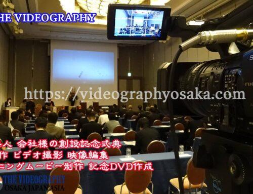 会社創立20周年記念式典のビデオ撮影 + 動画記録撮影 + 記念DVD + オープニングムービー制作