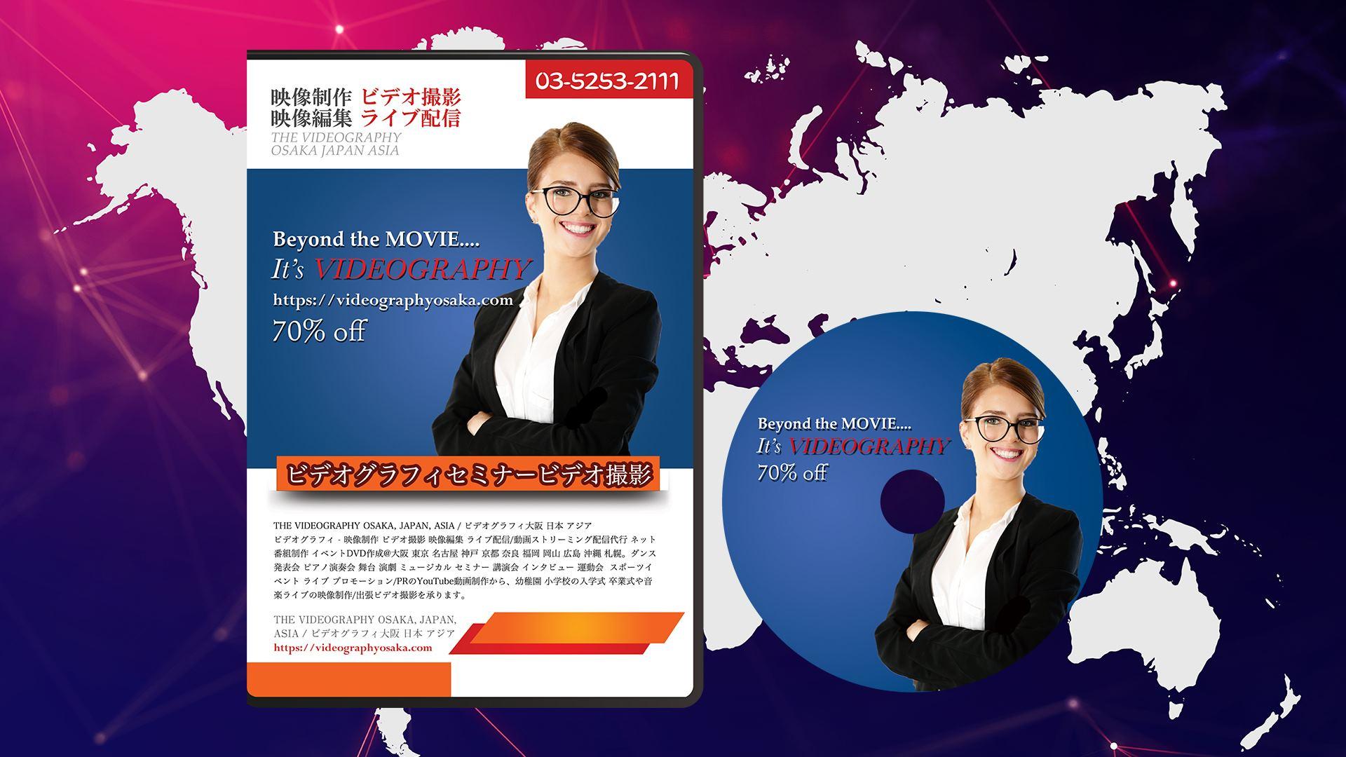 ビジネス アントレプレナー 起業家向けセミナー・講演会 DVDパッケージデザイン Vol.4