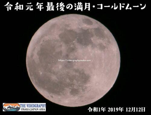 令和元年最後の満月 コールドムーン Cold Full Moon@Osaka Japan