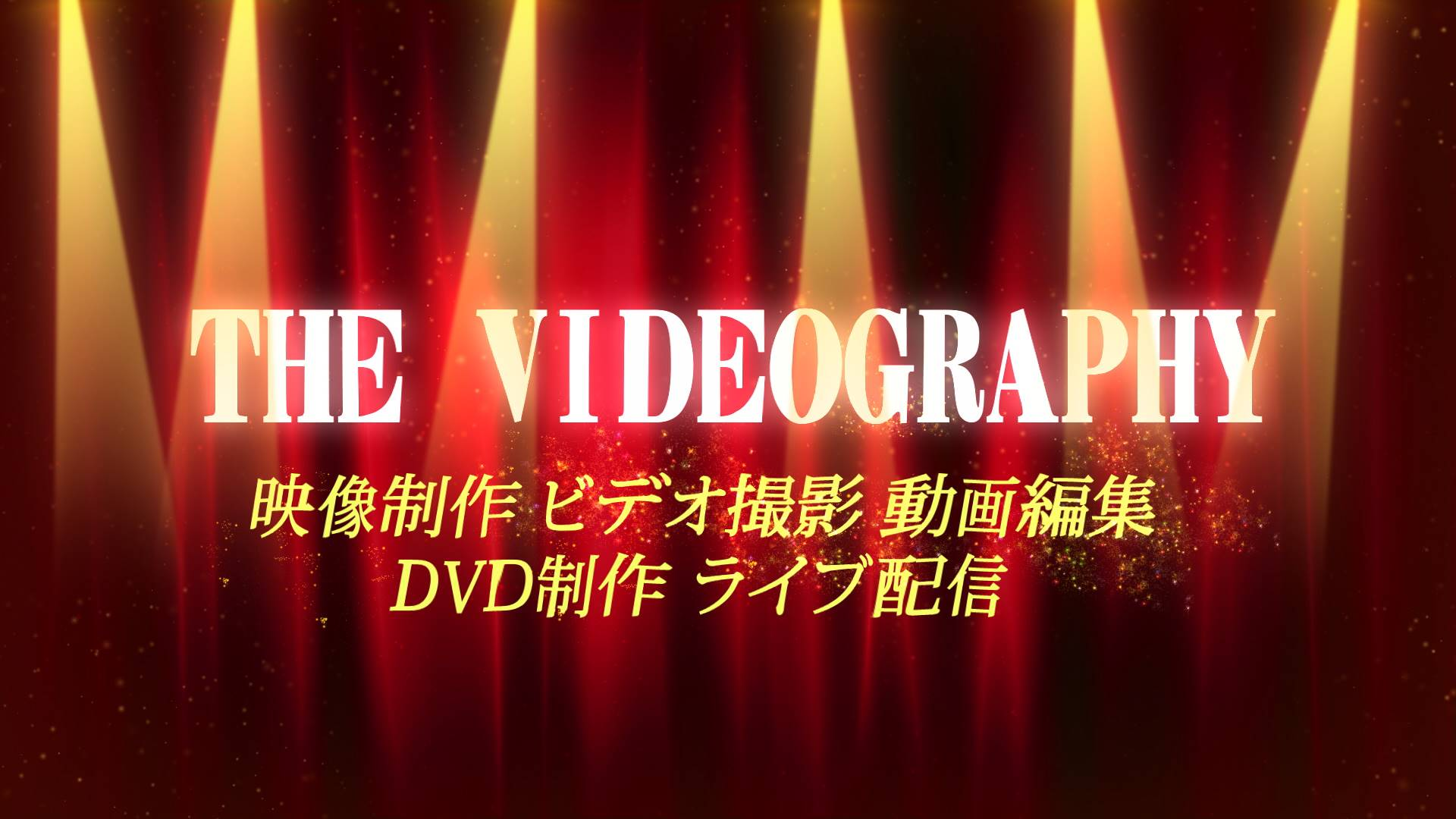 創立記念式典 祝賀会の動画撮影 DVD作成 オープニングムービー制作
