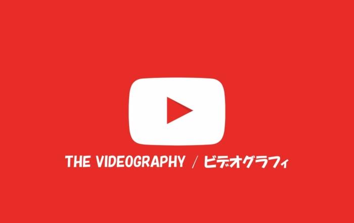 YouTube動画制作 映像編集はビデオグラフィ@大阪 東京 名古屋