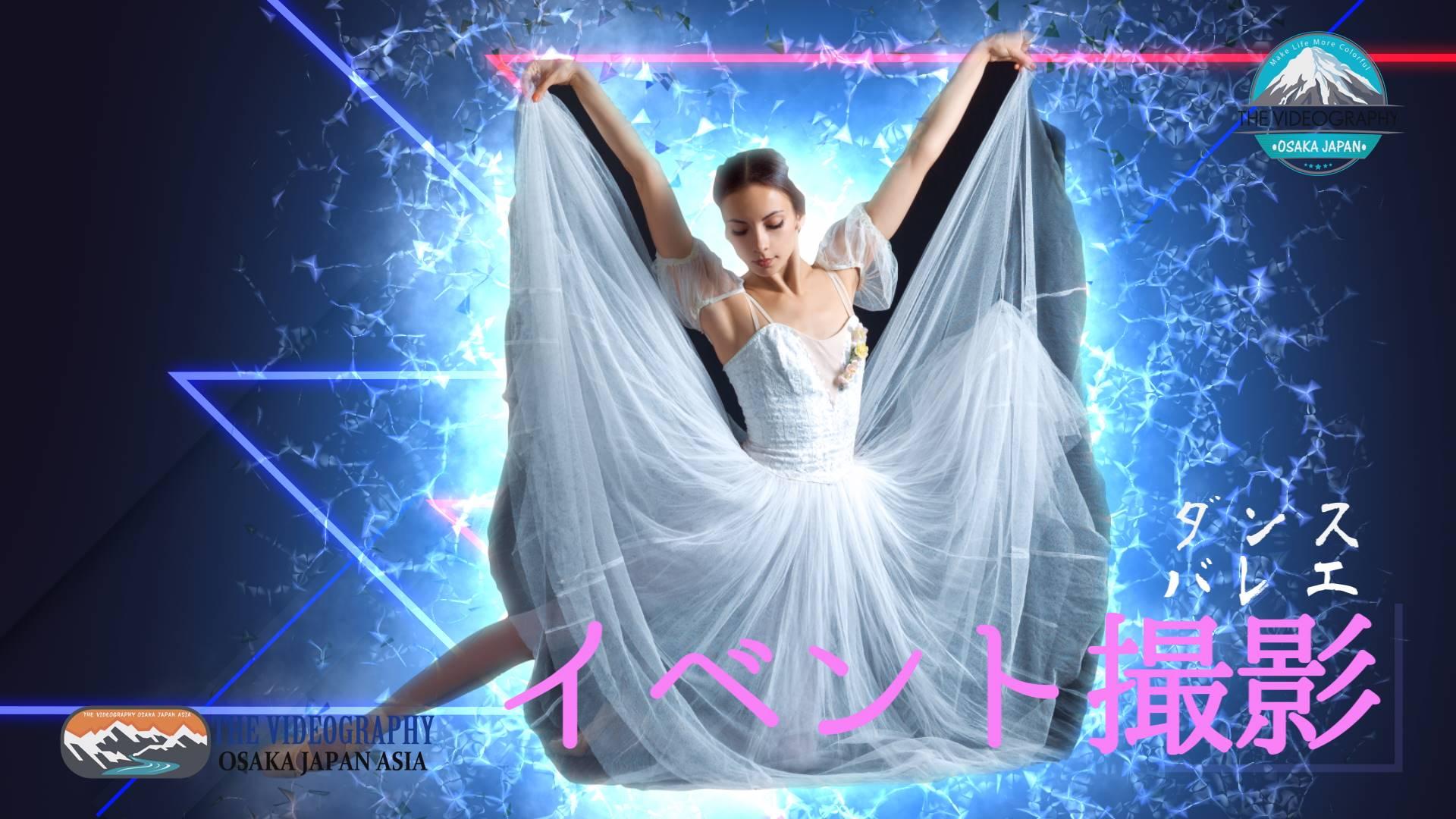 バレエダンサー プロモーションビデオ制作