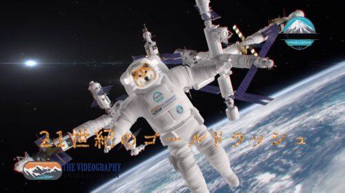 Universe of possibilities・圧倒的な美しさの宇宙 月 銀河系のプロモーションムービー・PR動画