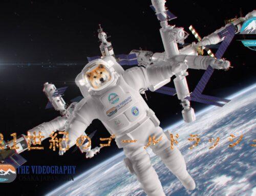 Meet Universe Movie Project. 宇宙ビジネスのプロモーションビデオ