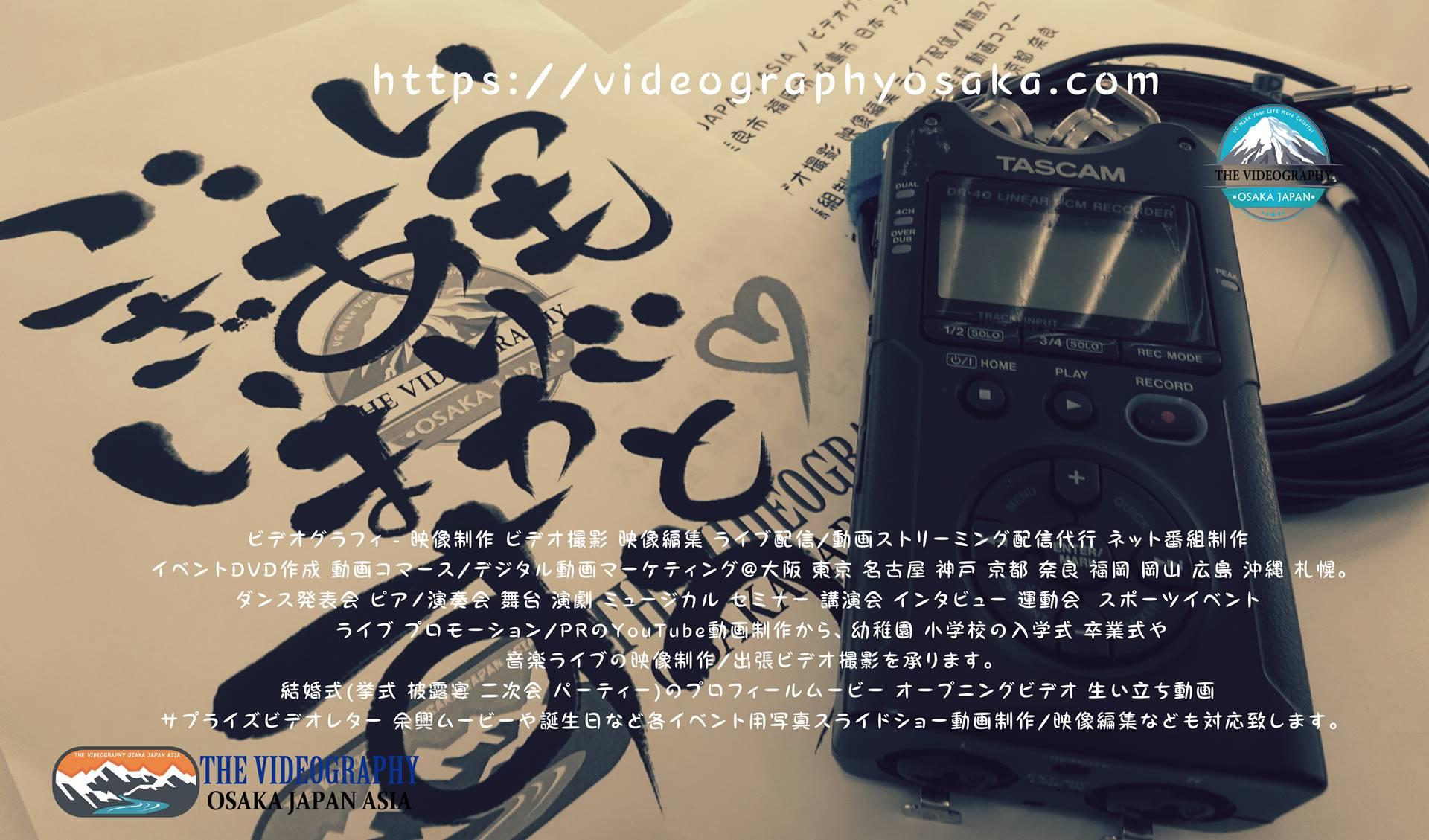 ICレコーダーでの音声収録・アフレコ アテレコ