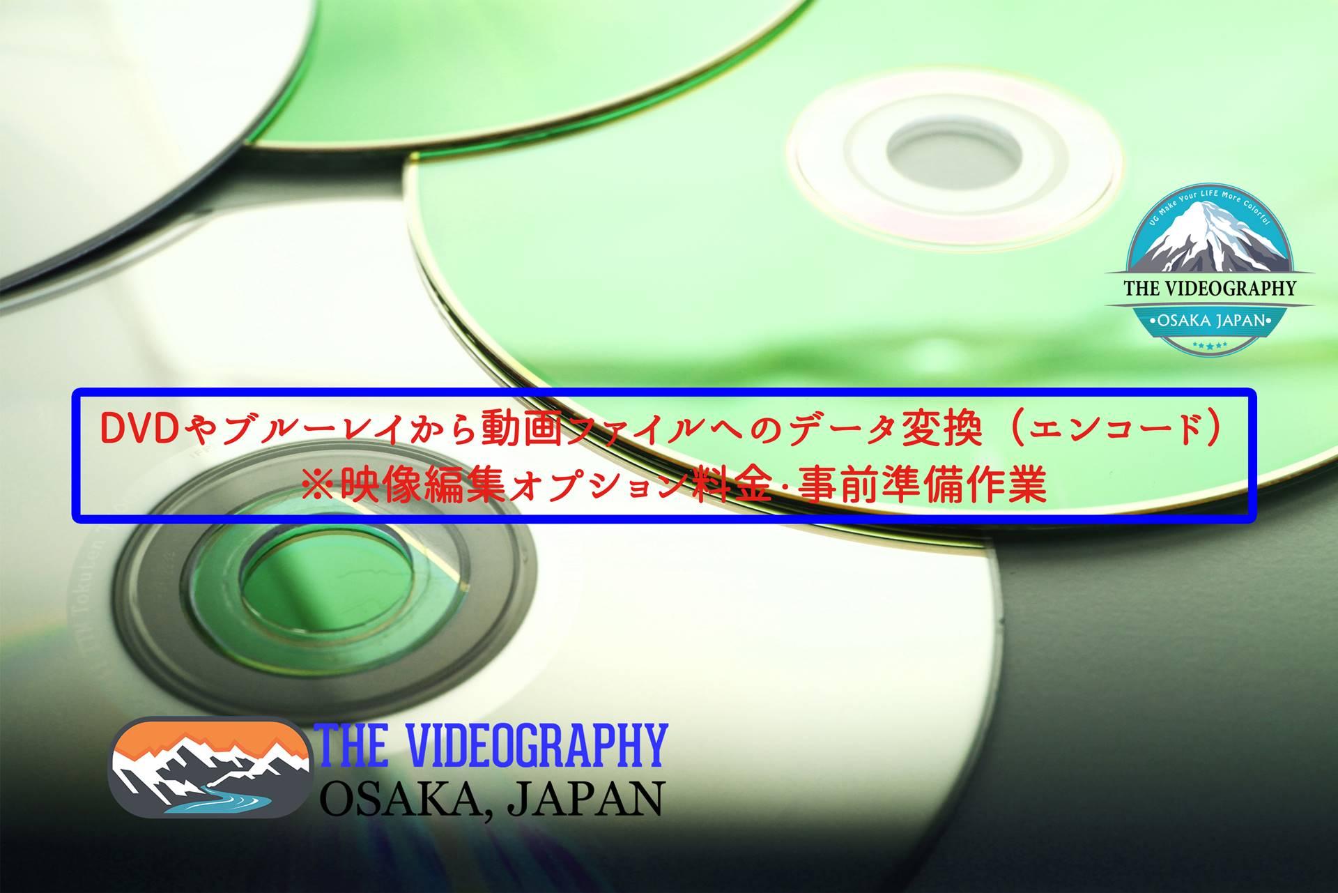 商品番号207:DVDやブルーレイから動画ファイルへのデータ変換(エンコード)費用