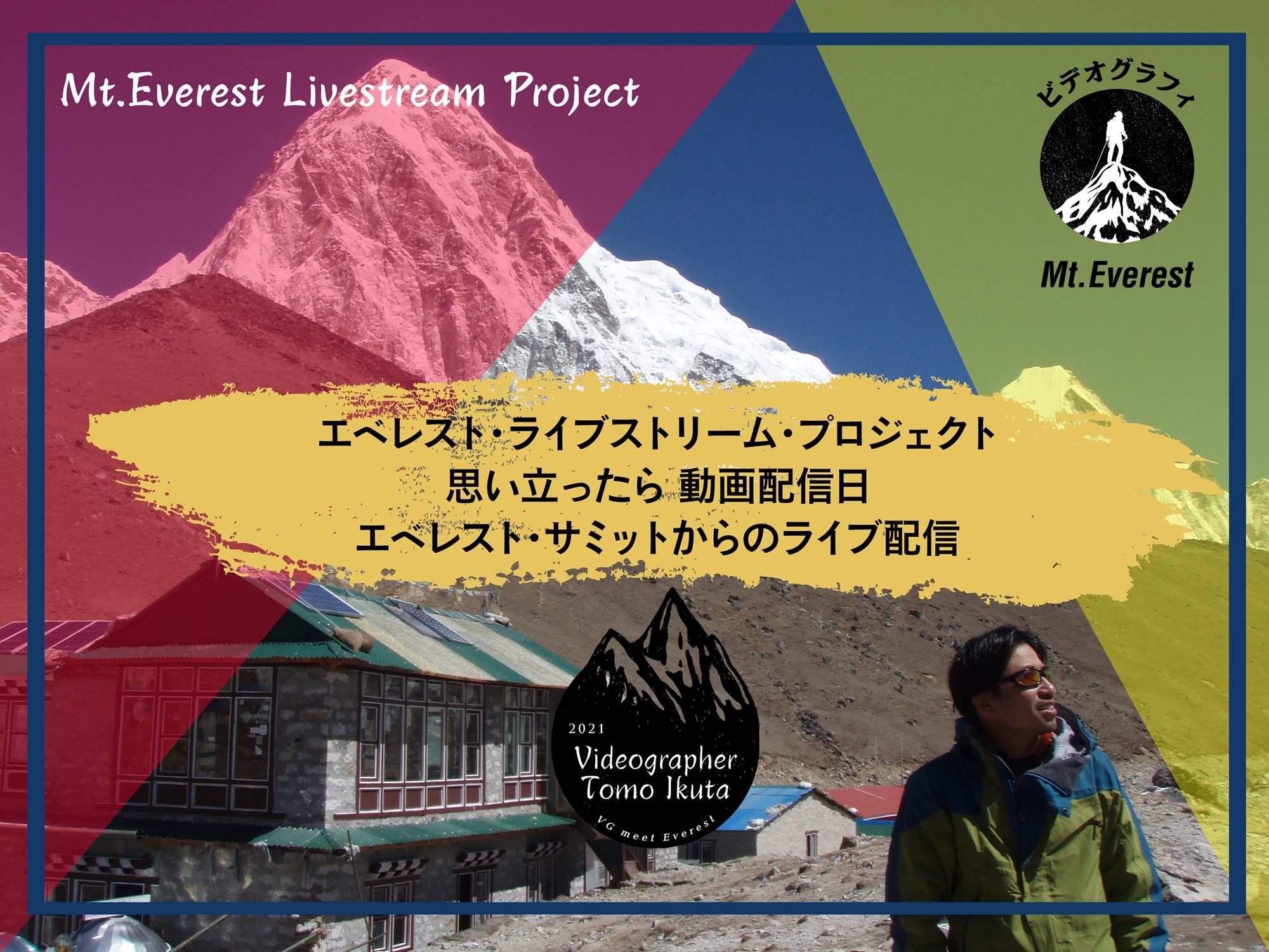 Livestream@Mt. Everest Summit in Nepal. エベレスト頂上から動画配信を!・エベレスト街道@ネパール。2021年 or 2022年にエベレストよりインターネット生中継 リアルタイム ライブストリームに挑戦(予定というか、いま 思いついた!!)