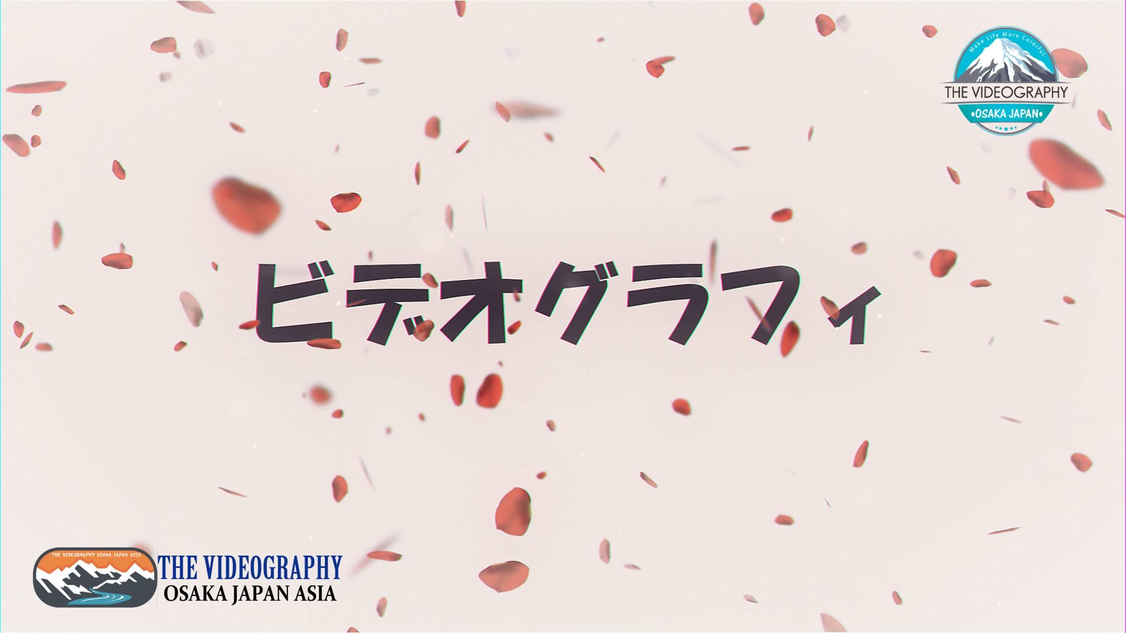 薔薇の花びらが舞うバレンタインデーに相応しいおしゃれでポップなムービー