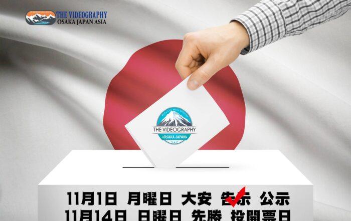 第49回衆議院議員選挙は11月1日 月曜日 大安 公示・11月14日 日曜日 先勝 投開票日